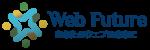 ウェブフューチャー~あなたのウェブに未来を 企業ロゴ